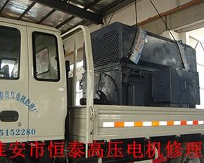 10KV高压电机装车